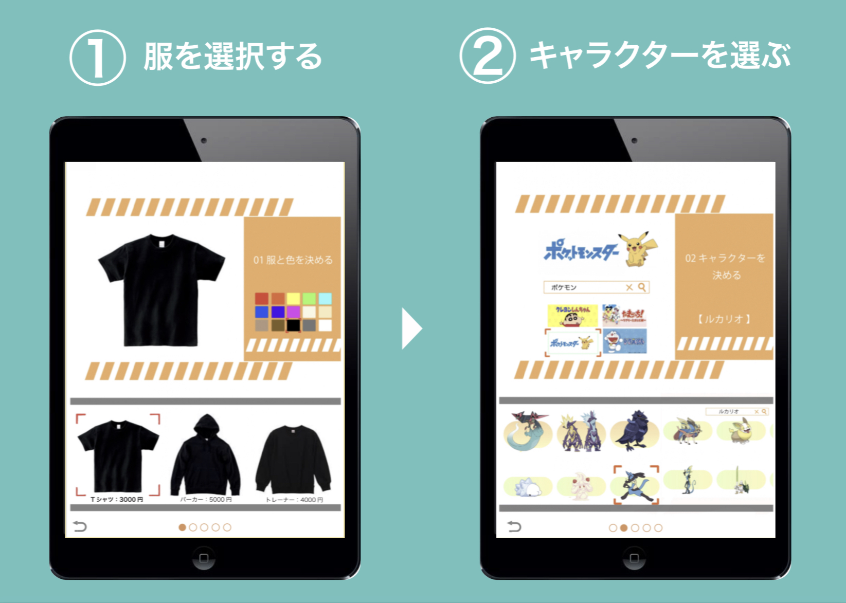 最初にベースとなる服とキャラクターを選択します。キャラクターはアニメ名からも検索可能。