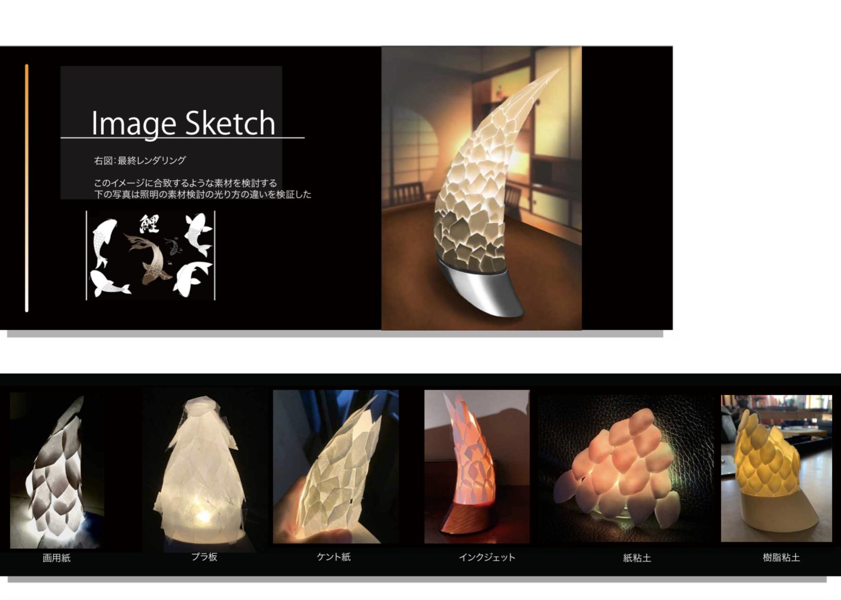 鯉の鱗をモチーフにした照明デザインです。このイメージに合うようにウロコ部分の素材を様々な材料で検討しました。