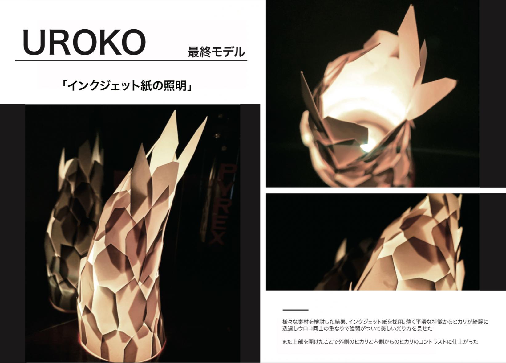 ウロコは光り方や透明度の点からインクジェット紙を選択。上部を開けた事で外側と内側のコントラストが生まれました。